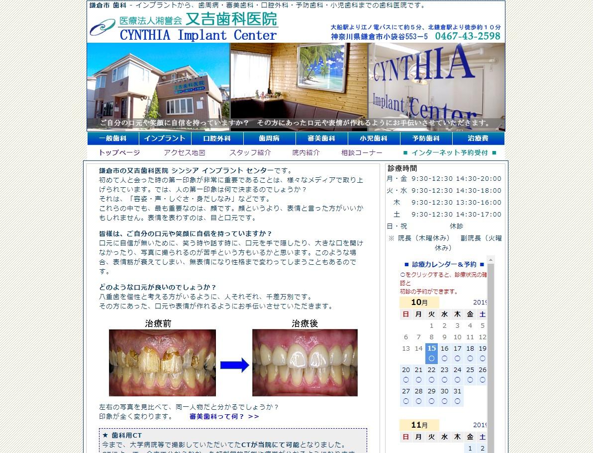又吉歯科院公式サイト_キャプチャ