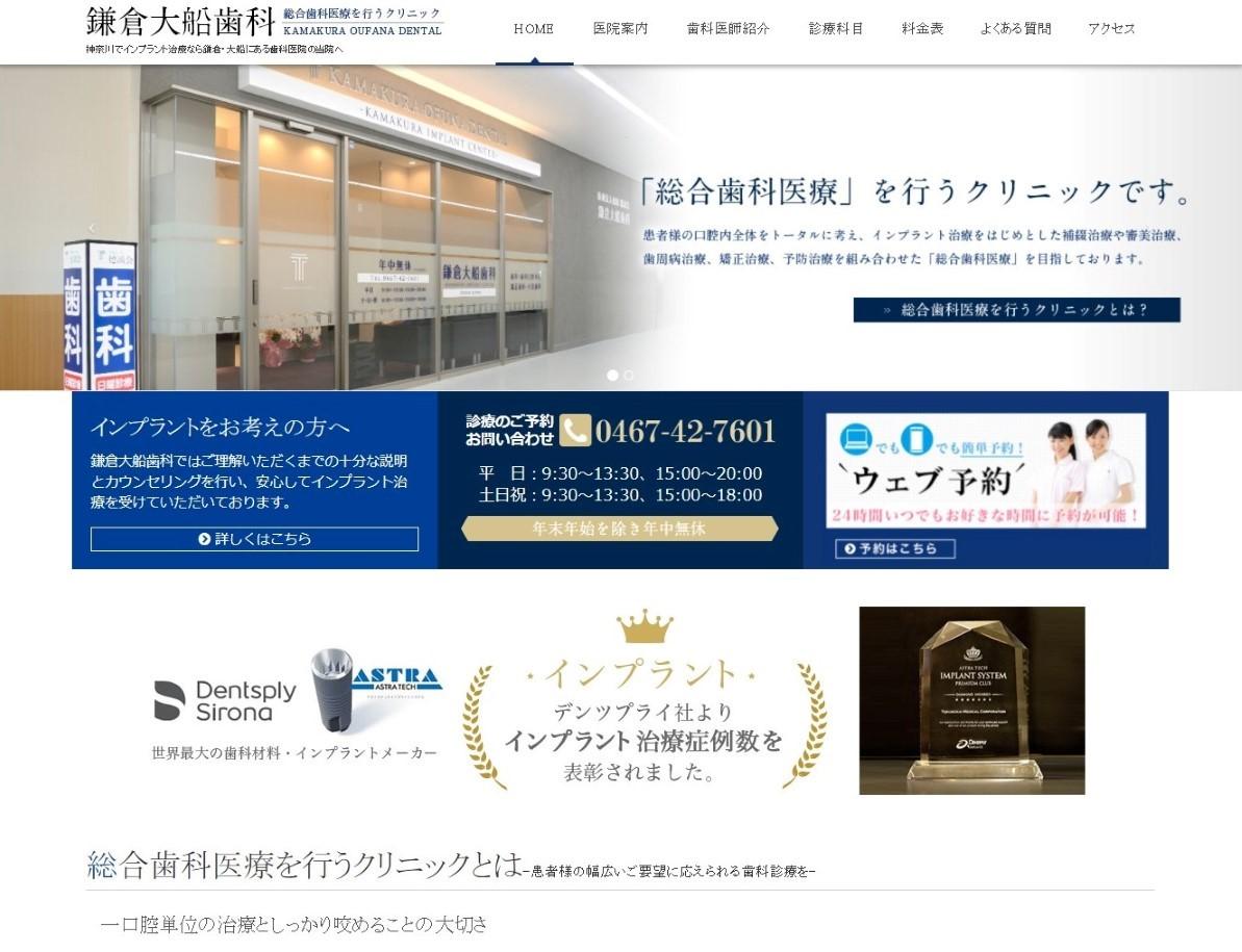鎌倉大船歯科公式サイト_キャプチャ